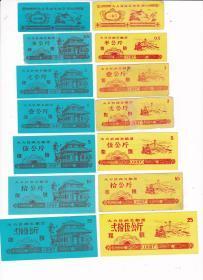 贵州省毕节市大方县87年城关粮票油票 14枚一套