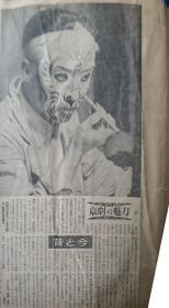 買滿就送  《京劇の魅力》,日文報紙剪貼 六小頁,有梅蘭芳,李少春等