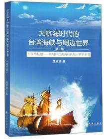 大航海时代的台湾海峡与周边世界