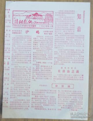 娴��冲奖璁�锛�1982骞寸��1��锛�