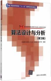 算法設計與分析 第3版  /21世紀高等學校計算機專業核心課程規劃教材