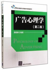二手 廣告心理學(第二版)(新聞與傳播系列新編教材) 吳柏林著  清