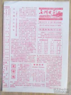 ��婀��靛奖锛�1981骞寸��2��锛�