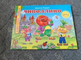 万叶堂 俄语立体童书2