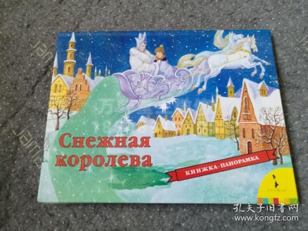 万叶堂 俄语立体童书3