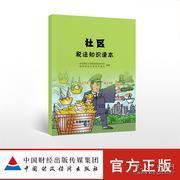 社区税法知识读本