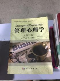 管理心理学---[ID:139476][%#310I7%#]