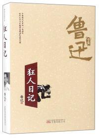 狂人日记/鲁迅专集