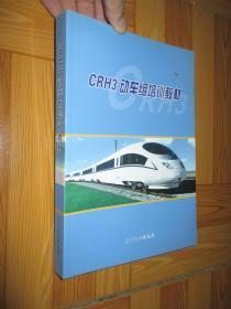 CRH3 动车组培训教材(16开)