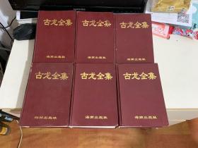 古龙全集(全6册)