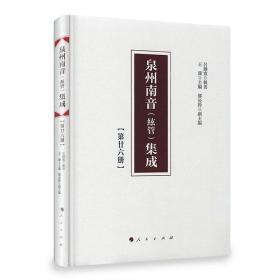 泉州南音(絃管)集成 第二十六册(精装)