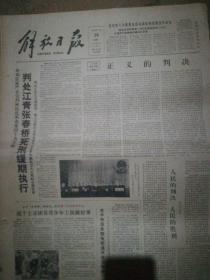解放日報1981年1月26日