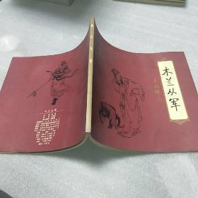 木兰从军连环画(仅印3千册)