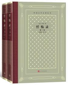 忏悔录(精装网格本人文社外国文学名著丛书)