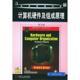 计算机硬件及组成原理(全新带光盘)