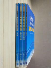 高考数学你真的掌握了吗? (套装全4册)函数+数列+圆锥曲线+数学五章高考教材辅导书籍 共四册 高中数学复习辅导资料 模拟真题题