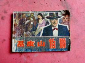 连环画:基度山伯爵(上)【江西人民出版社】