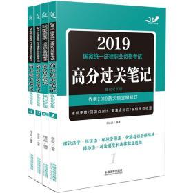 2019国家统一法律职业资格考试高考过关笔记-强化记忆版(全4册)