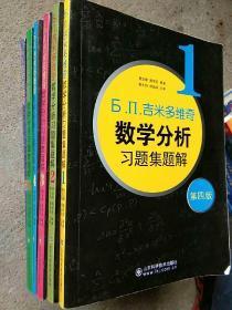 吉米多维奇 数学分析习题集题解第四版1、2、3、4、5、6共6册