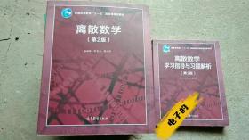 离散数学第二版教材+送PDF学习指导与习题解析