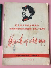 纪念毛主席的光辉著作,关于文艺工作的重要讲话