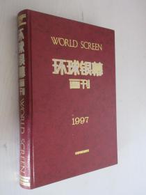 环球银幕画刊  1997年1-12期 精装合订本