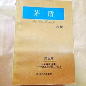 B300947 茅盾選集(5)-林家鋪子.春蠶.過年