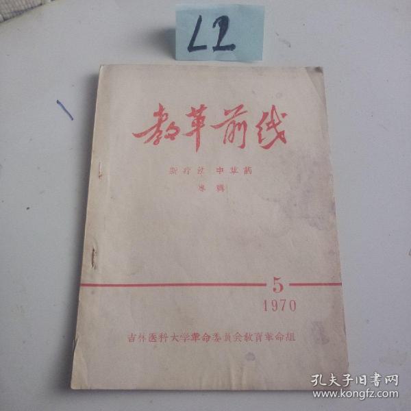 教革前线  新疗法中草药专辑   1970/5
