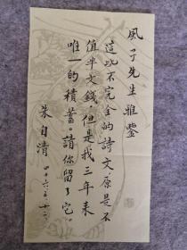 朱自清书法 软片 手稿 信札 书信 手札