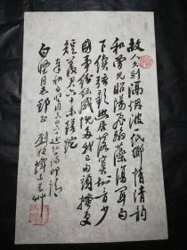 【全场保真】著名书法家、安徽书协名誉主席 刘夜烽(1920-2004)毛笔诗笺一页