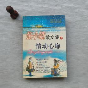 张小娴散文集A情动心扉··