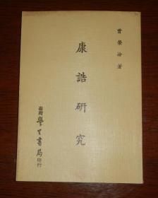 康诰研究(初版)