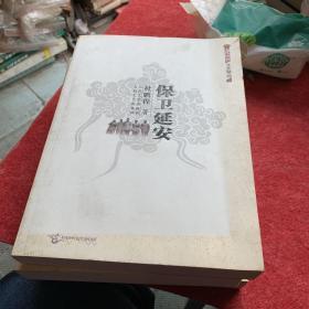当代陕西文艺精品保卫延安