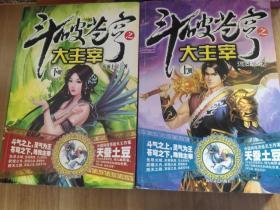 斗破苍穹之大主宰(上下两册)