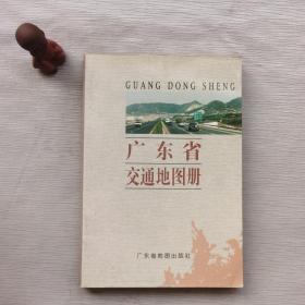 广东省交通地图册···