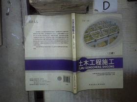 土木工程施工(上册) 、。 。、
