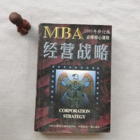 MBA经营战略 2000年修订版