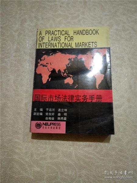 国际市场法律实务手册
