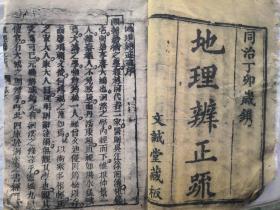地理辨正疏4册6卷全(同治丁卯)