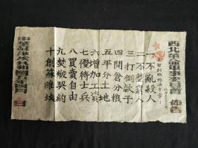 西北军革命军事委员会布告一份,品如图,自鉴