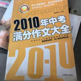 2010年中考满分作文大全