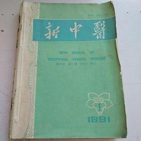 新中医1991年1 2 3 4 6 8 9 10  订成一册
