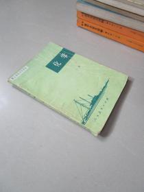 怀旧老课本:职业高级中学课本