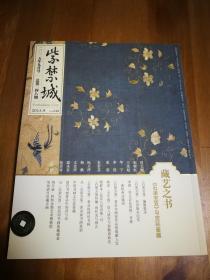 紫禁城 2015年9月号 总第248期 藏艺之书 《石渠宝笈》与宫廷鉴藏