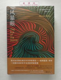 风暴眼  1973年诺贝尔文学奖得主帕特里克·怀特长篇小说代表作 精装 一版一印 塑封