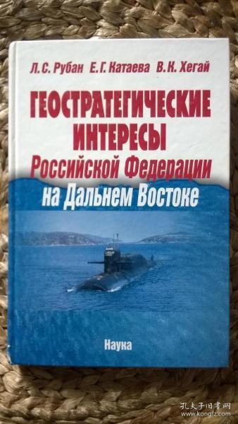 俄文版 俄在远东的地缘战略关切