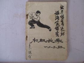 初级长拳一二三路【前藏书人后自订剪页】