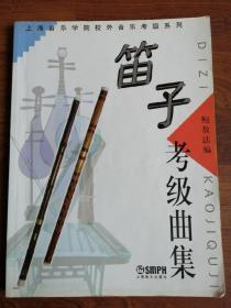 上海音乐学院校外音乐考级系列:笛子考级曲集