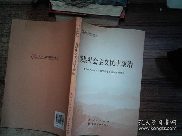 发展社会主义民主政治(第五批全国干部学习培训教材)