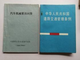 《中华人民共和国道路交通管理条例》(附交通标志和标志和标线)+《汽车机械常识问答》,2册合售